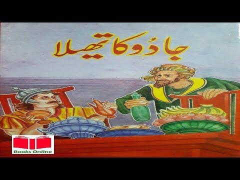 "Children Stories- Bachon Ki Kahanian/ بچوں کی کہانیاں , Story# 15 "" Jadoo Ka Thaila/ جادو کا تھیلا """