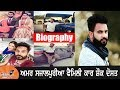 Amar Sajaalpuria | With Family | Biography | Wife | Mother | Married Or Not | Interview | Car | Song