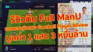 Review Full Team : รีวิวฟูลทีมแมนยู 1 แสน 3 หมื่นล้าน ของตัวเอง FIFA ONLINE 4