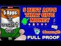 Top 5 Earning Money Apps Review (Hindi) Android/ios