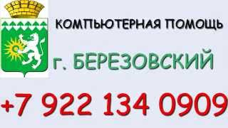 Компьютерная помощь в г. Березовский(, 2015-03-31T06:42:27.000Z)