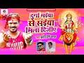 Durga Maiya Se Saiya Mila Dijiye Pramod Premi Ka New mp3 song Thumb