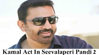 Kamal Act In Seevalaperi Pandi 2 | Kamal Haasan | Tamil Cinema News | Updates