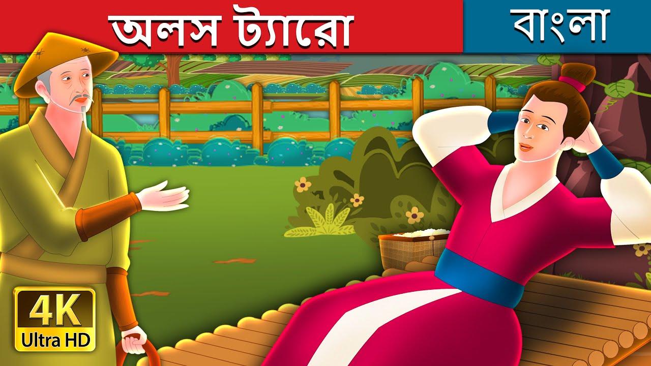 অলস ট্যারো  | Lazy Taro Story in Bengali | Bengali Fairy Tales