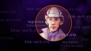 Шерлок Холмс. Персонаж для загадок.