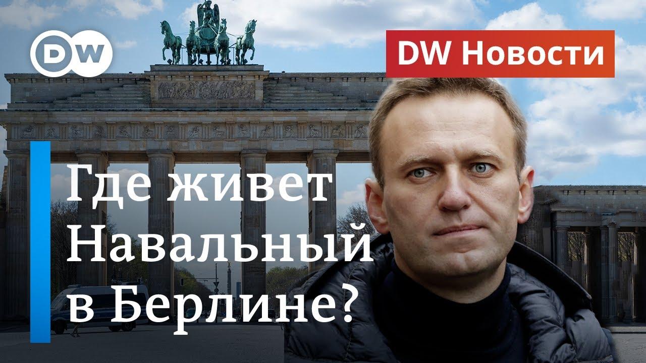 Где живет Навальный в Берлине, и что он сказал о версиях своего отравления? DW Новости (25.09.2020)