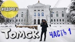#ВДОРОГУ / ТОМСК