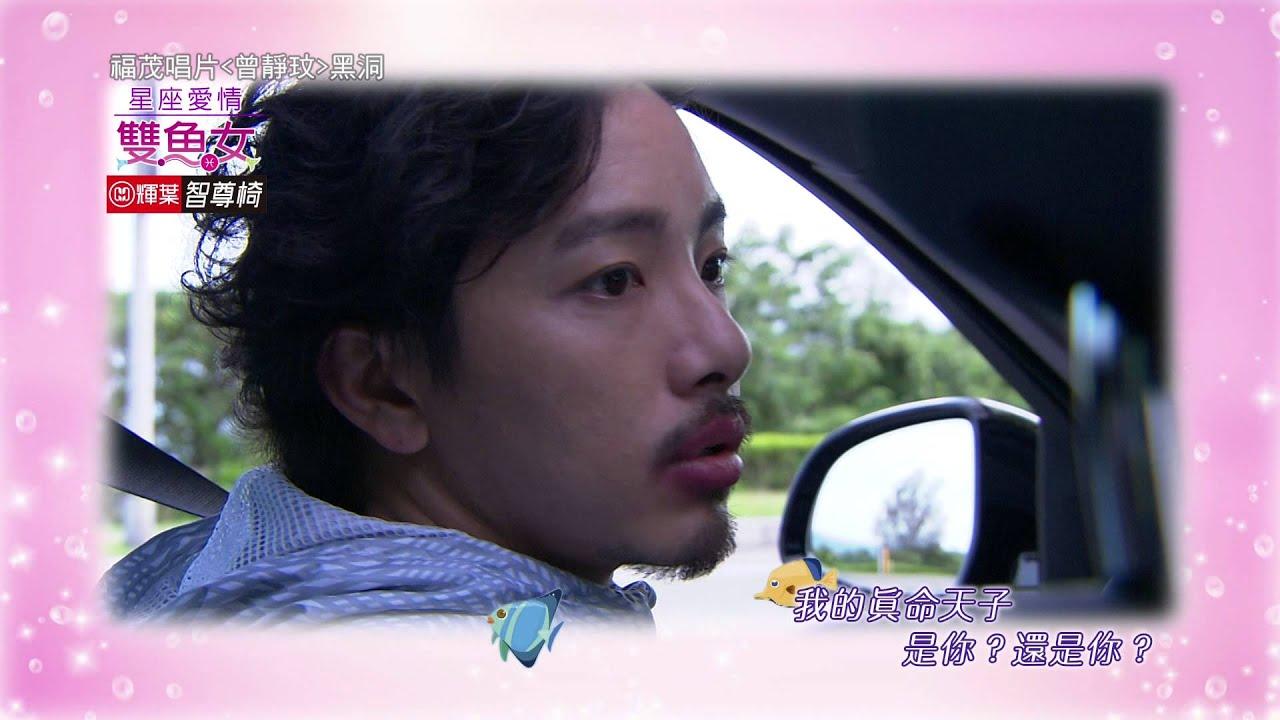 7/5星座愛情♓雙魚女 預告1 - YouTube