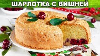КАК ПРИГОТОВИТЬ ВИШНЕВУЮ ШАРЛОТКУ С ВИШНЕЙ В ДУХОВКЕ Быстрый и простой пирог к чаю
