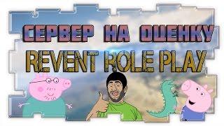 SAMP | Сервер на оценку | Revent Role Play - Открытие проекта!(В данном выпуске, я рассмотрел сервер который буквально только что открылся - Revent Role play! Сервер довольно..., 2016-11-23T14:33:20.000Z)