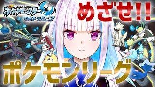 【ポケモンUSUM】ラナキラマウンテン登山!ポケモンリーグへ……。#11【にじさんじ/リゼ・ヘルエスタ】