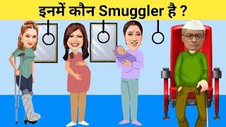 Фото Inme Kon Smuggler Hai ? |  Jasusi Paheliyan To Test Your IQ | Riddles In Hindi | Puzzles | Tmkoc |