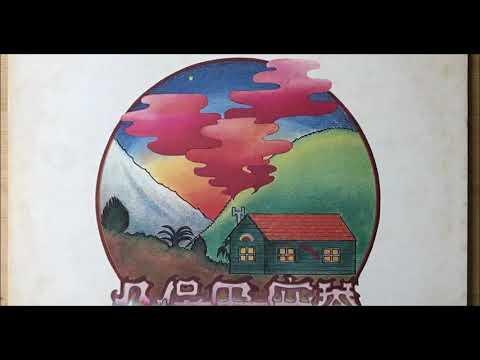 Makoto Kubota  Machibouke 1973