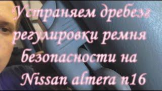 Ремонт регулювання ременя безпеки Nissan Almera N16