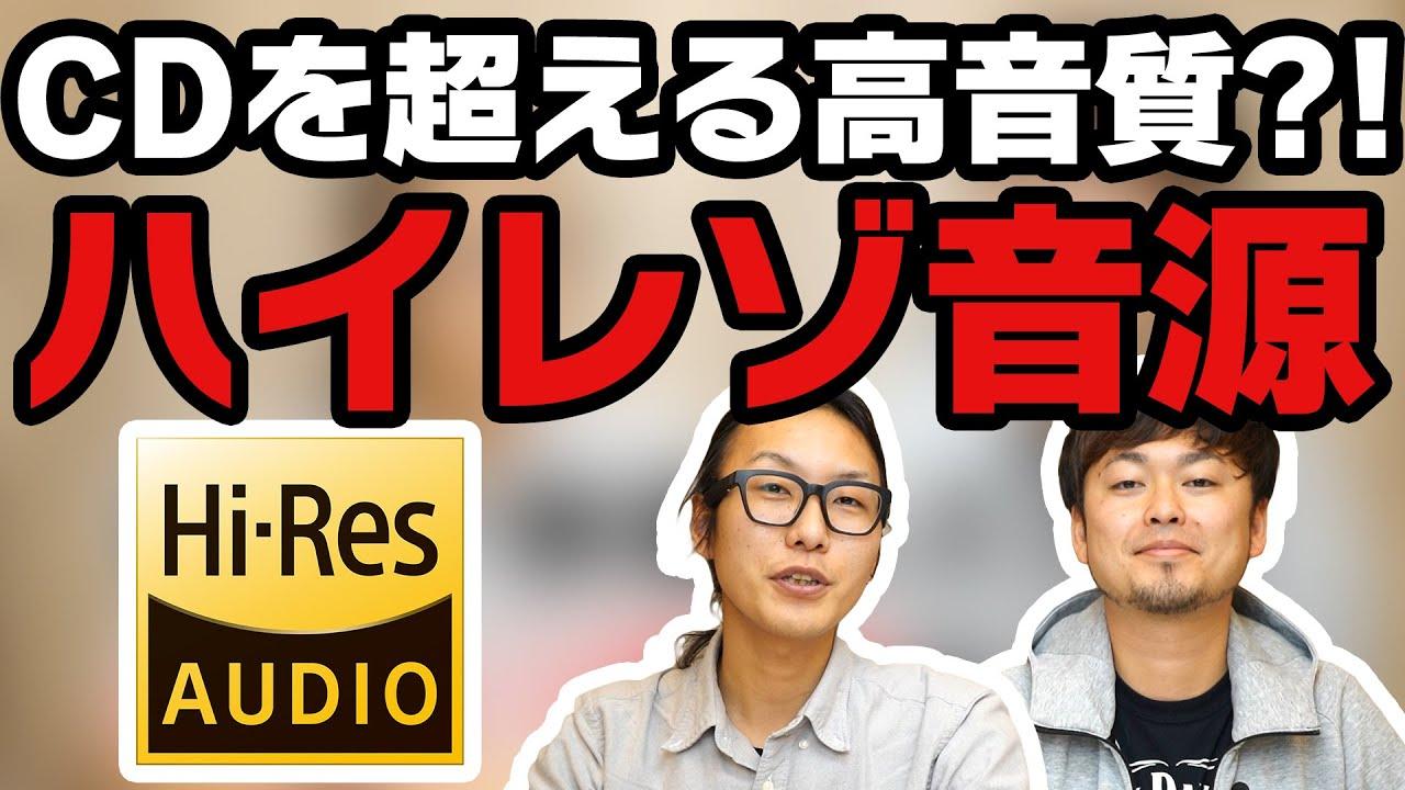 """【入門シリーズ】11 CDを""""遥かに超える""""音質!?ハイレゾ音源について簡単にご紹介。【毎週火曜】"""
