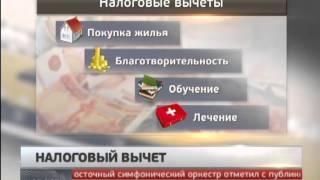 Как получить налоговый вычет? Новости. Gubernia TV