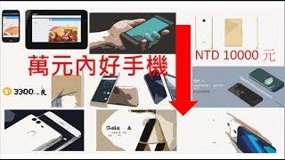 萬元內推薦手機 Best phone under NTD 10000