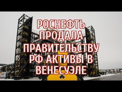 🔴 «Роснефть» продала правительству РФ активы в Венесуэле