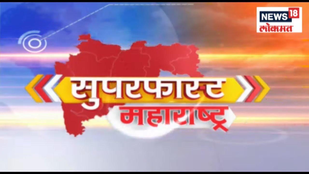 Top Headlines | Superfast Maharashtra | Marathi News | July 19, 2019