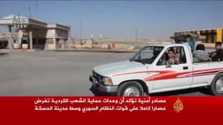 وحدات الحماية الكردية تتقدم بالحسكة وتحاصر قوات النظام