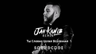 Jah Kalib - Ты Словно Целая Вселенная  (soundcode remix)