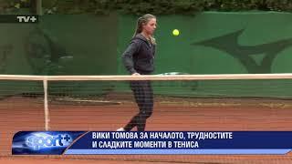 VIKI TOMOVA PART 1 SPORT+ 08.10.2017