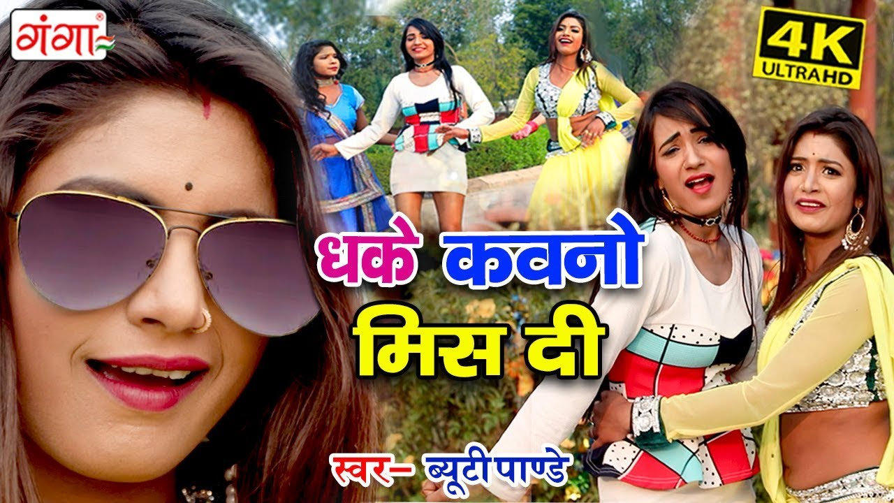 Download इस गीत ने आते ही तोड़ दिए 2019 के सारे गानों के रिकॉर्ड - Beauty Panday BHOJPURI SUPERHIT SONG 2019