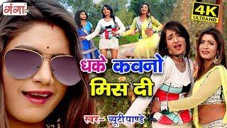 इस गीत ने आते ही तोड़ दिए 2019 के सारे गानों के रिकॉर्ड - Beauty Panday BHOJPURI SUPERHIT SONG 2019