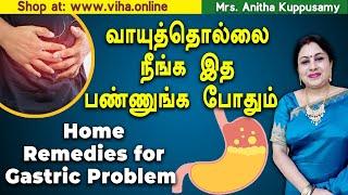 HOME REMEDIES FOR GASTRIC PROBLEM/HOW TO SOLVE GASTRIC PROBLEM/வாயுத்தொல்லை நீங்க/Anitha Kuppusamy