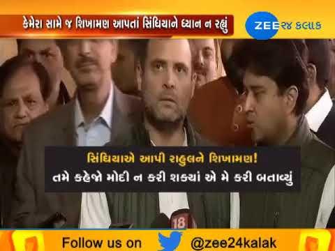 Viral video of jyotiraditya scindia giving Advice to Rahul Gandhi | Zee24Kalak