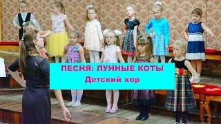 Лунные коты. Детская песня. 5 лет. Школа искусств Хачатуряна