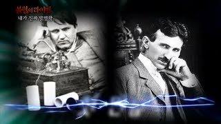 [서프라이즈] 세기의 발명가 에디슨이 치를 떨었던 부하 직원이자 또 다른 발명가 테슬라, 그는 누구?