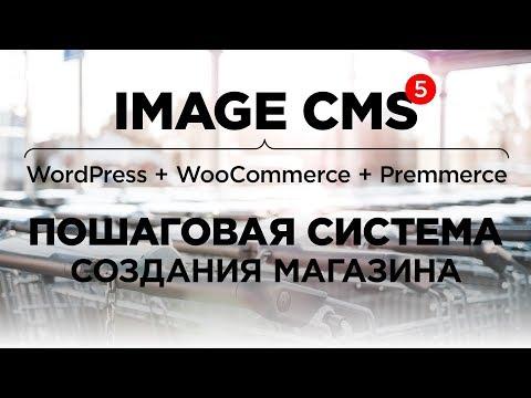 ImageCMS 5.0 (Premmerce) - крутая система для создания интернет-магазина на основе WooCommerce