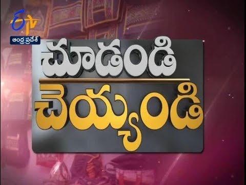 Chudandi  Cheyandi | Sakhi | 16th January 2018 | ETV Andhra Pradesh