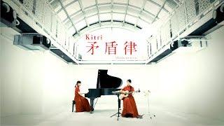 "Kitri -キトリ-「矛盾律 」 ""Mujunritsu""  Music Video [official] With Subtitles"