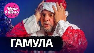 ИТОГИ 2018 ГОДА С ГАМУЛОЙ | Развод Глушакова, Кокорин и Мамаев в тюрьме и пародия на Крида с Feduk