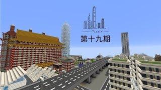 Minecraft - 山田之城第十九期