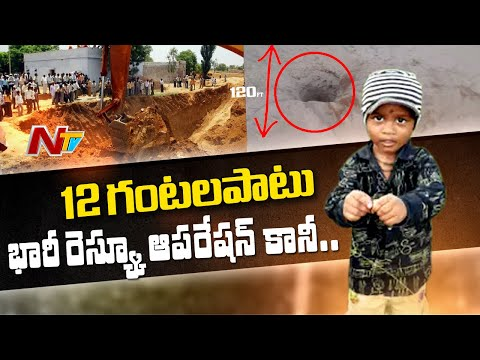 Three Years Child Who Fell In Borewell Is No More At Medak | Live Report From Spot | NTV