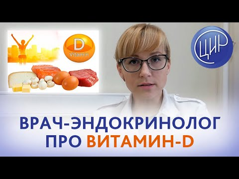 Витамин D. Функции витамина D в организме. Причины и последствия гиповитаминоза D.