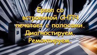 видео Epson L210 печатает с полосами или не печатает