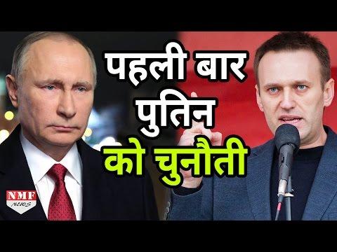 17 सालों में पहली बार Russia के President Vladimir Putin को मिली चुनौती