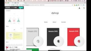 無料でダウンロード販売もできるBASEの管理画面の見方
