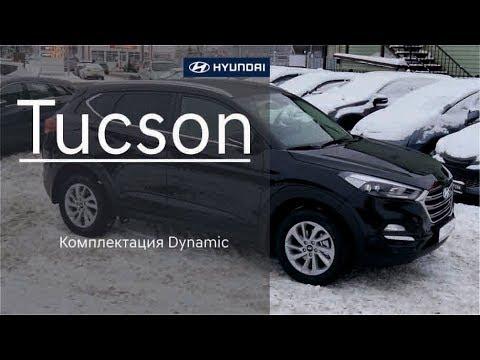 Hyundai Tucson Комплектация Dynamic