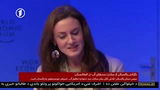 Afghanistan Dari News. 24.01.2020 خبرهای شامگاهی افغانستان