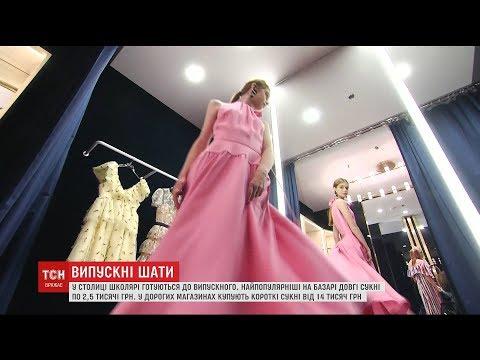 30f8612c105ac6 Сукня на кожен смак та ціну: столичні школярі готуються до випускного -  YouTube