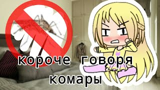 Короче говоря комары породия