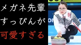 韓国カーリング女子キム・ウンジョンの素顔が可愛すぎる!? キムウンジョン 検索動画 20