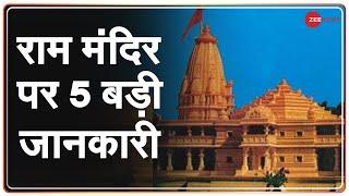 जानिए Ayodhya Ram Janmabhoomi पर 5 बड़ी जानकारी | Ram Mandir Update