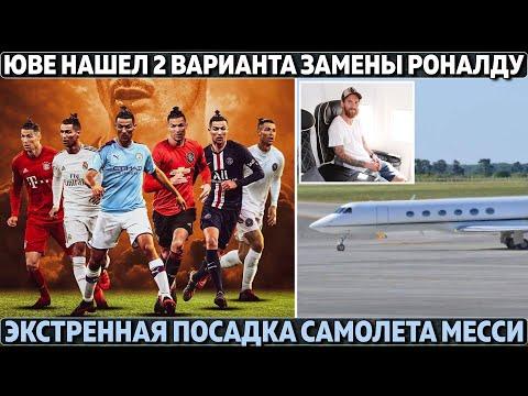 Юве нашел два варианта замены Роналду ● Экстренная посадка самолета Месси ●Вот кто спасет Роналдиньо