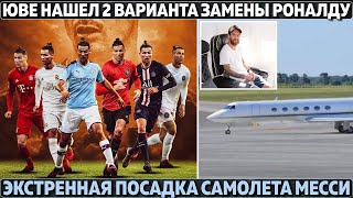 Юве нашел два варианта замены Роналду Экстренная посадка самолета Месси Вот кто спасет Роналдиньо